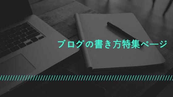 ブログの書き方関連記事