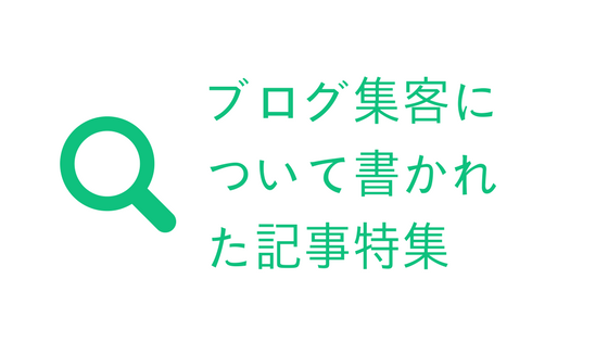 アメブロ集客関連記事