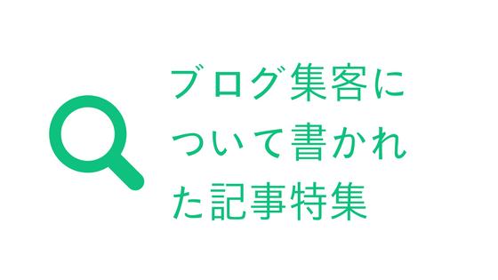 ブログ集客関連記事