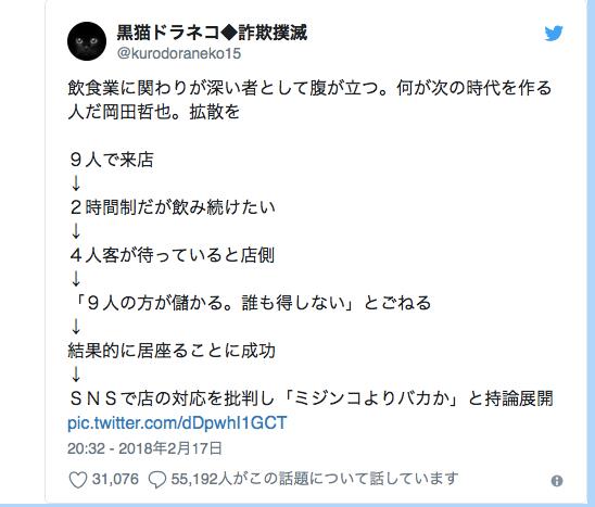 黒猫ドラネコ◆詐欺撲滅さんのツイッターよりスクリーンショット
