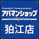 小田急線の賃貸マンション、アパート、テラスハウス、一戸建て住宅は、狛江駅前「アパマンショップ狛江店」まで