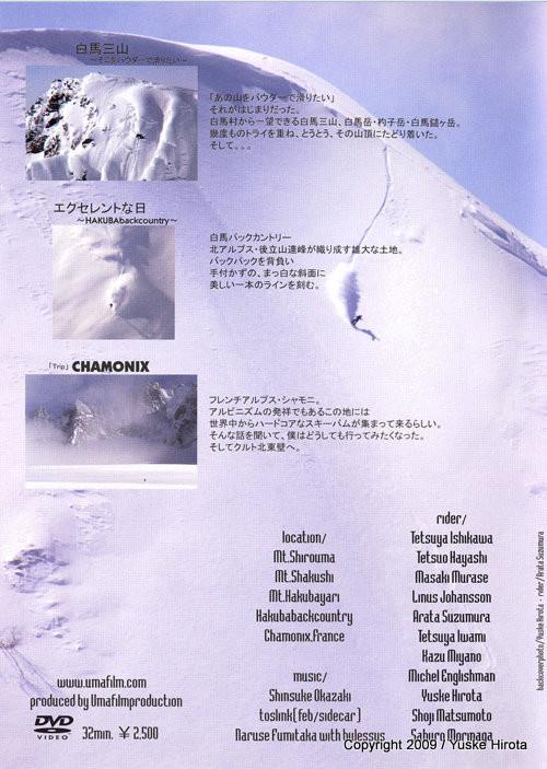 LANDMADE / DVD