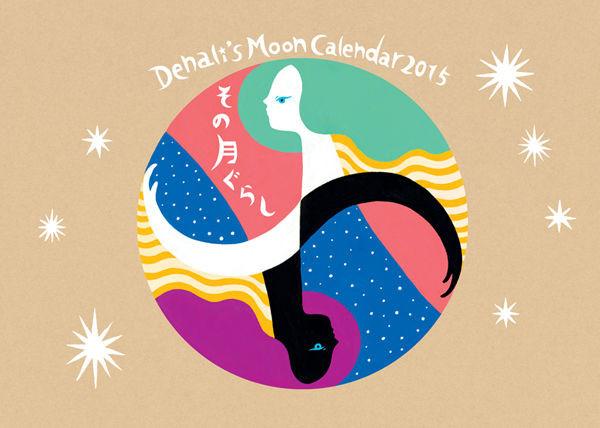 Denali's calender 2015