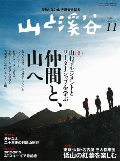 yamakei Nov.issue