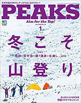 PEAKS 2016年1月号 表紙