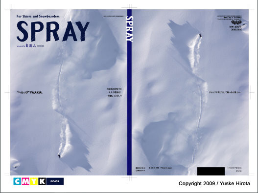 Cover / SPRAY 自遊人別冊
