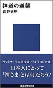 菅野覚明著『神道の逆襲』