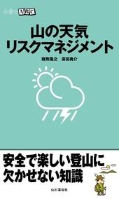 山の天気リスク・マネジメント
