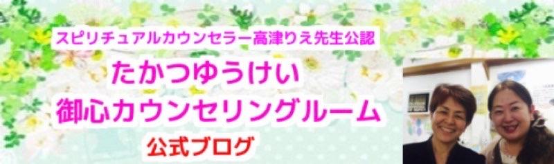 まるかんのお店ひかり玉名店のスタッフ高津優恵先生の公式ブログ「御心カウンセリングルーム」