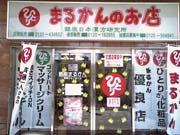 まるかんのお店ひかり玉名店の武史店長が在所に行った斎藤一人さんの銀座まるかん宮崎店