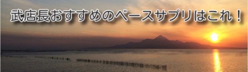 まるかんのお店ひかり玉名店のおすすめのベースサプリメント「ダイエット青汁」「ワクワク命」