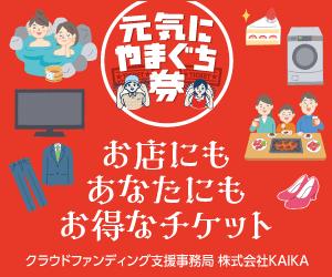お得なお知らせ予告!