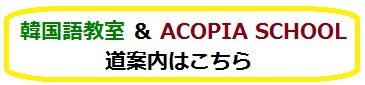 【注意】教室&ACOPIA SCHOOLと事務室は、場所が違います。