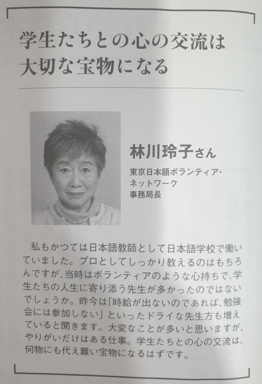 『日本語ー日本が変わる。日本語教師も、変わらなくちゃ。』2019年10月