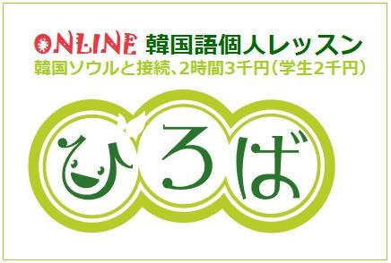 「ひろば韓国語教室」がオンラインでも受講して頂けるようになりました! 自宅で簡単にマンツーマンの韓国語レッスンを受ける事が出来ます! 是非、ご利用ください!