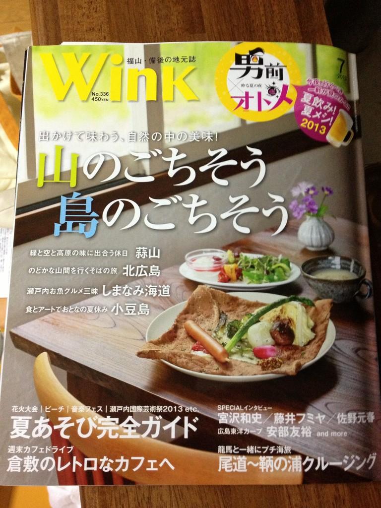 【Wink情報誌】7月号