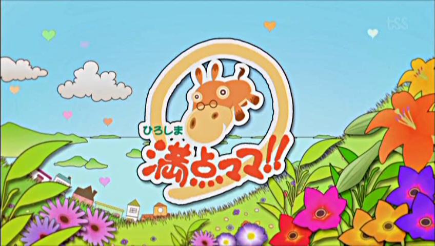 9月:テレビ新広島【満点ママ」放映①