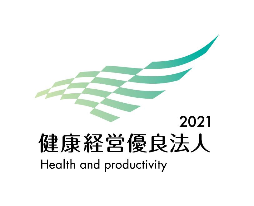 「健康経営優良法人2021」の認定を受けました。