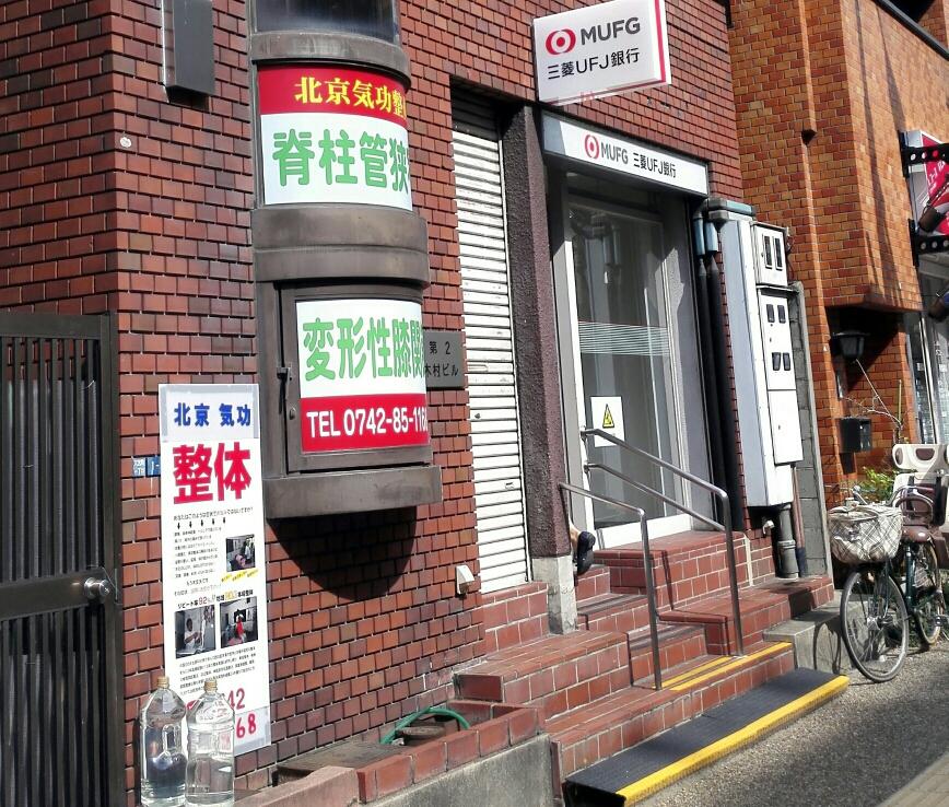 北京気功整体奈良院入口
