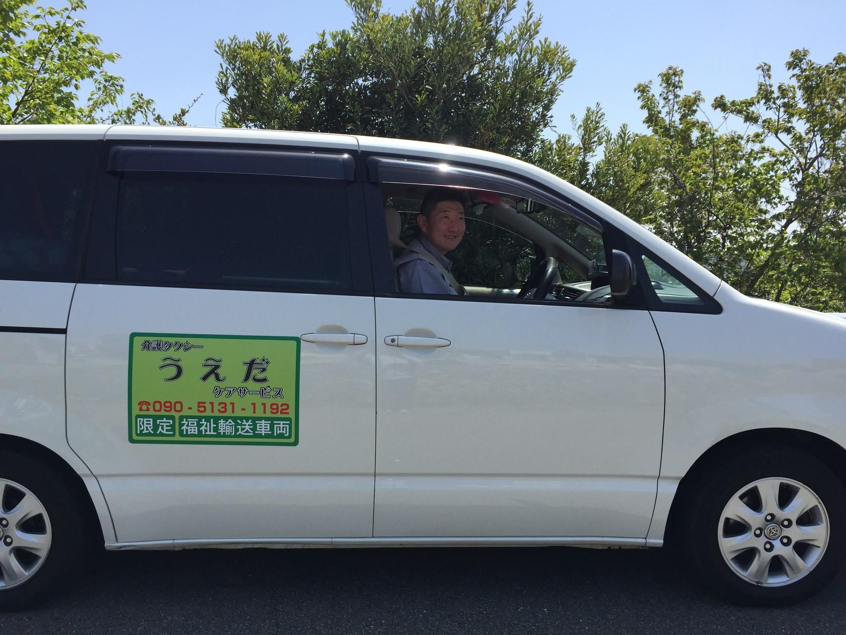 神戸市介護タクシーうえだケアサービス車 神戸市北区介護タクシーうえだケアサービス車