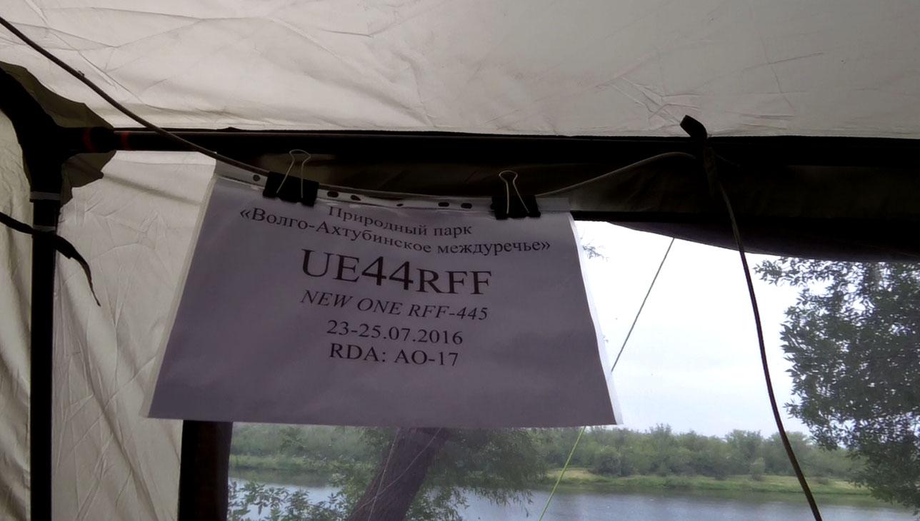 Спецпозывной UE44RFF в честь 3-летия образования природного парка.