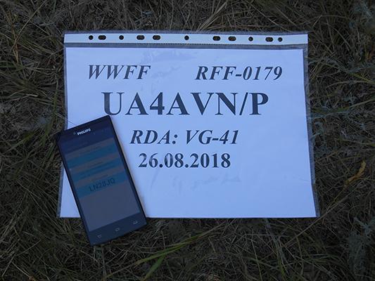 На месте: RDA VG-41, loc: LN28JQ