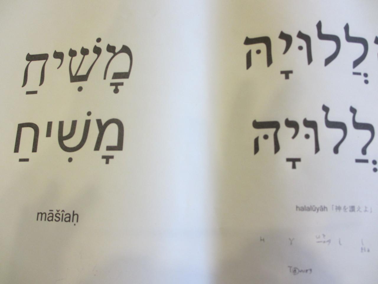 ヘブライ語で「メサイア」