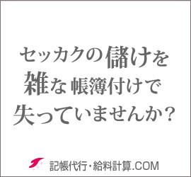 記帳代行・給与計算.com