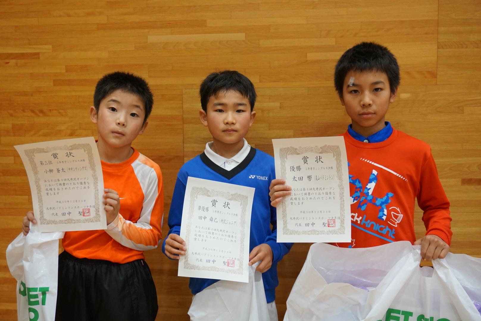 5年男子シングルス入賞者