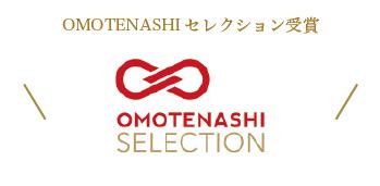 OMOTENASHIセレクション受賞