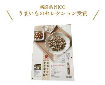 新潟県NICO うまいものセレクション受賞