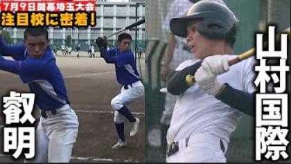 〈メディア情報〉高校野球ドットコム 花咲徳栄、浦和学院など強豪集う埼玉から聖地狙う!注目の2校に密着!