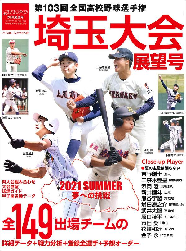 〈メディア情報〉第103回全国高校野球選手権大会 埼玉大会展望号