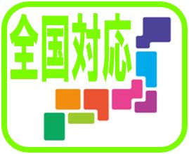 連鎖販売取引のお悩みは大阪・東京・名古屋を中心とするクーリングオフしてnetで解消しましょう。