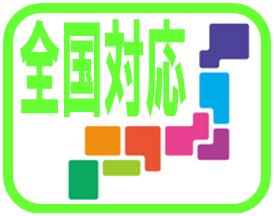 業務提供誘引販売取引のお悩みは大阪・東京・名古屋を中心とするクーリングオフしてnetで解消しましょう。