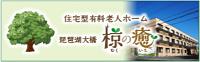 住宅型有料老人ホーム 琵琶湖大橋 椋の癒(むくのいえ)