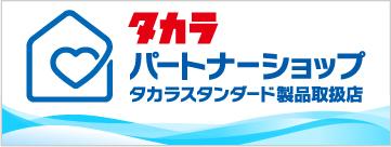 タカラパートナーショップ タカラスタンダード製品取扱店