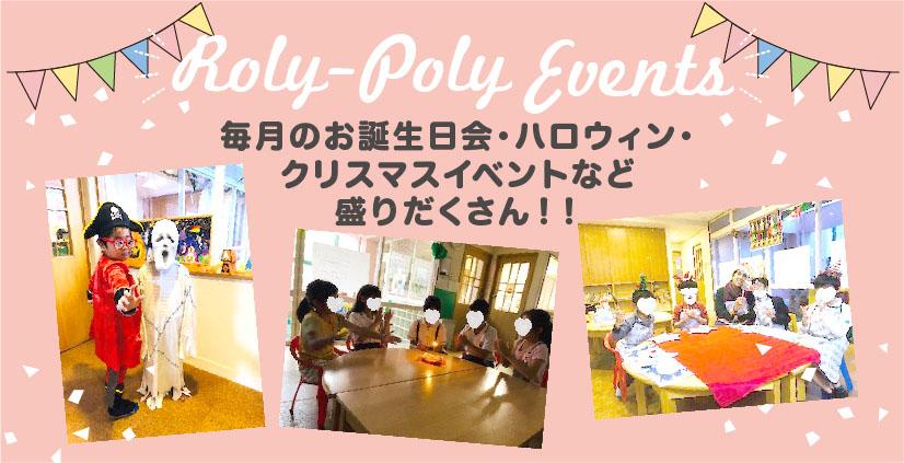 神戸六甲こどものための英会話教室  Roly-Poly English Club  ローリー・ポーリー・イングリッシュ・クラブでは、毎月のお誕生日会・ハロウィン・クリスマスイベントなど盛りだくさん!!