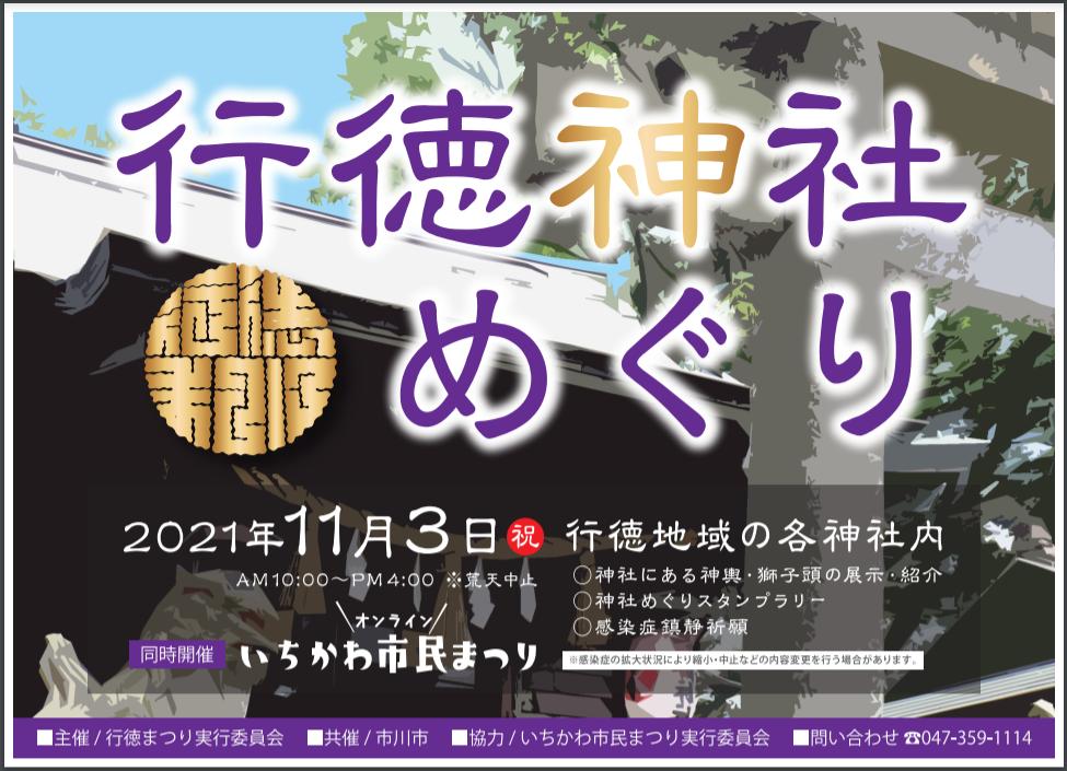 協賛店募集@行徳神社めぐり