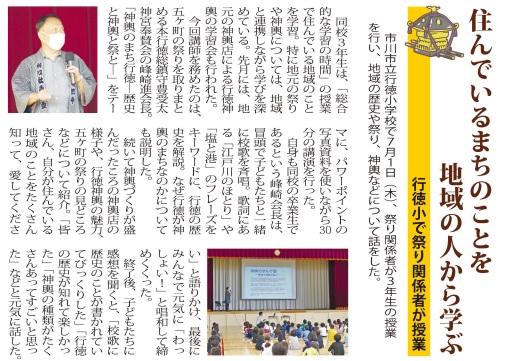 行徳新聞2021年7月23日号/㈱明光企画発行