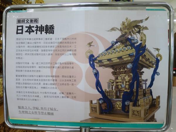 台湾で展示されている行徳神輿