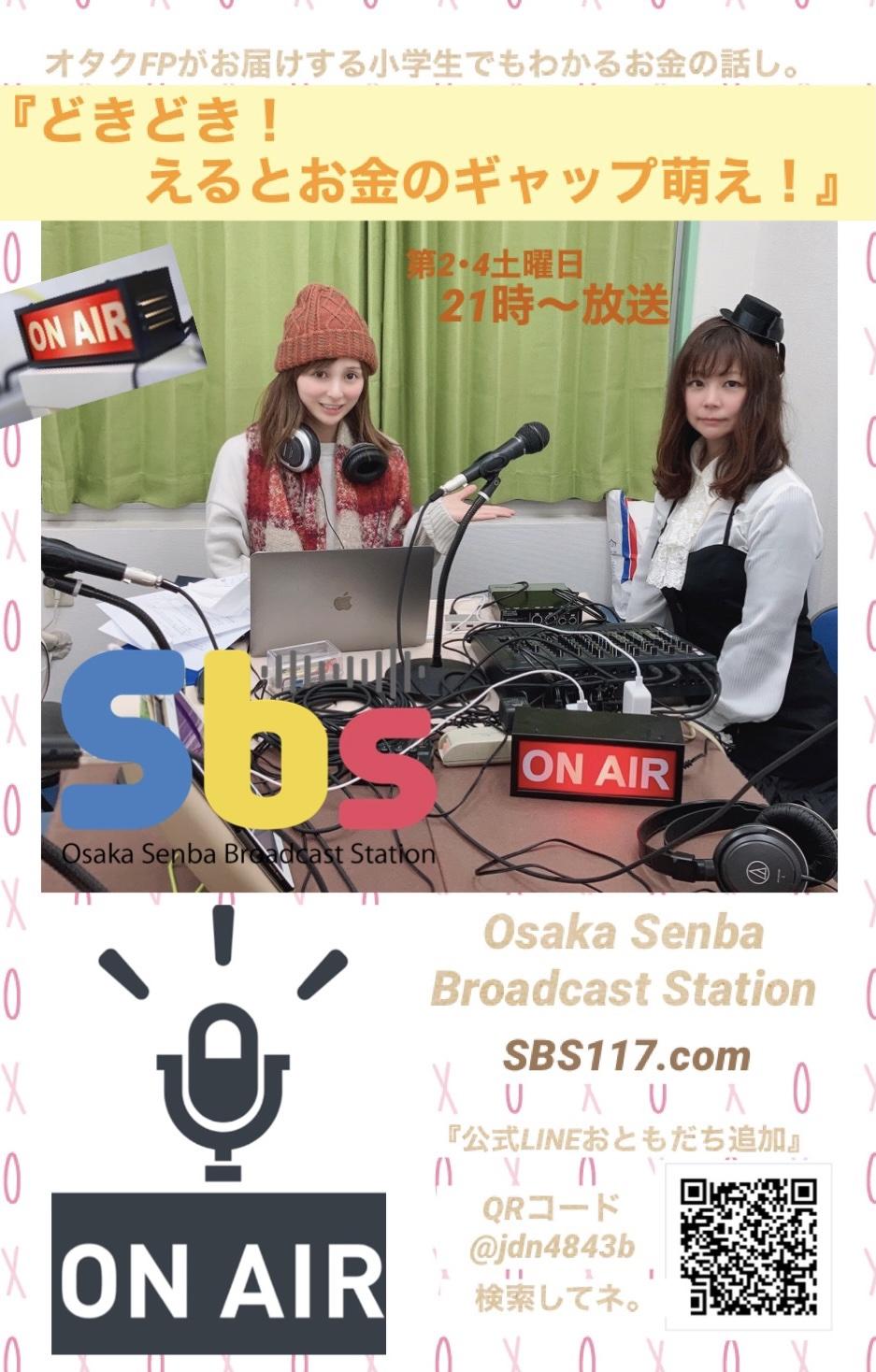 ★ラジオ出演するよ★