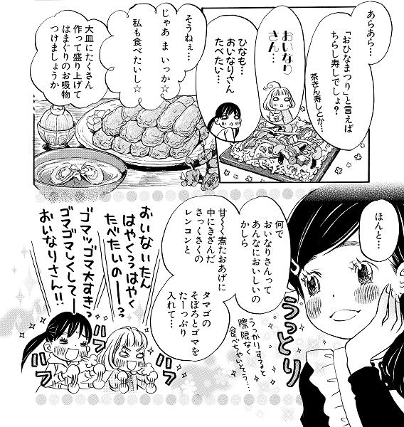 ★3月のライオンのお稲荷さん★