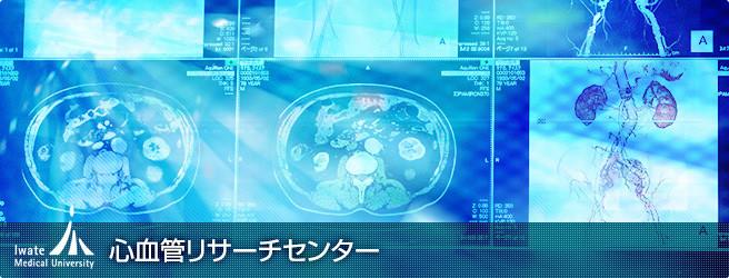 心血管リサーチセンター