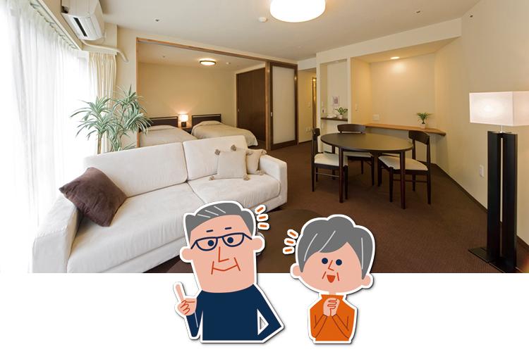 快適な居住空間とサービスの整った高齢者住宅。(イメージ)
