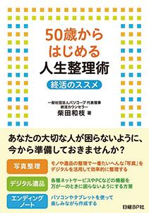 【参考書籍】柴田 和枝(著) 『50歳からはじめる人生整理術 終活のススメ』日経BP社