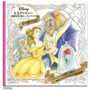 5月18日(木)と7月30(日)の最新刊テキスト『大人ディズニー 愛の贈りもの 素敵な塗り絵レッスン』(エムディエヌコーポレーション)cDisneyは話題の「美女と野獣」