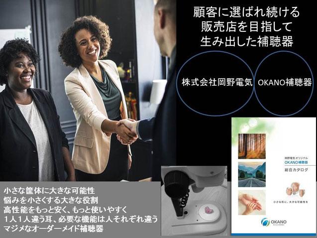 株式会社岡野電気 プライベートブランド補聴器