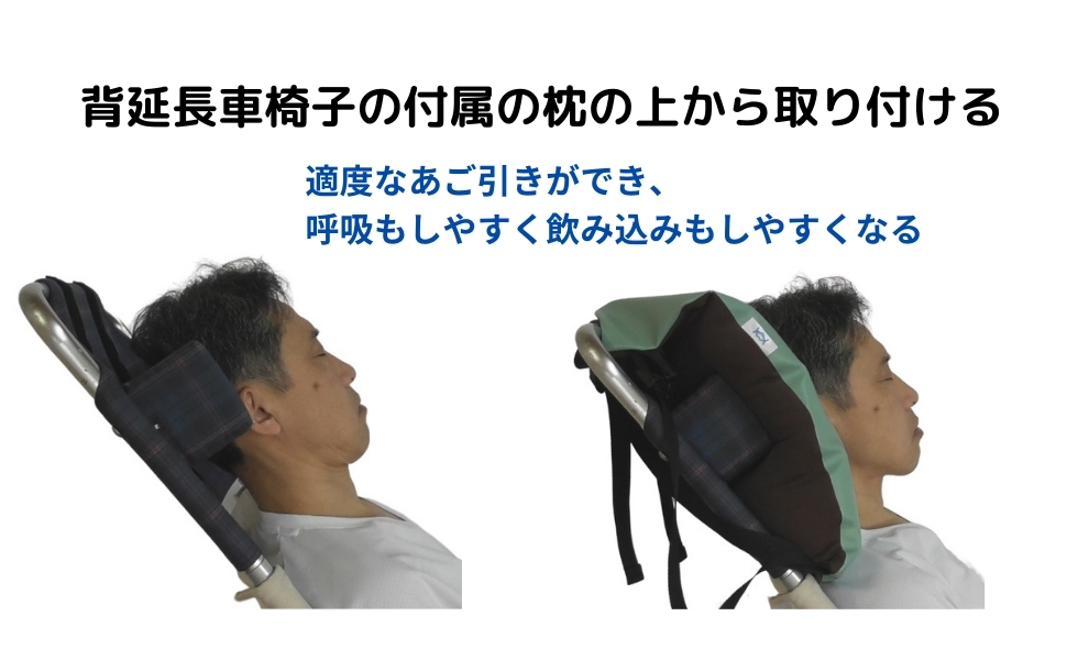 背延長車椅子付属枕の上から取り付けると呼吸がしやすく飲み込みやすい姿勢が簡単に作れる