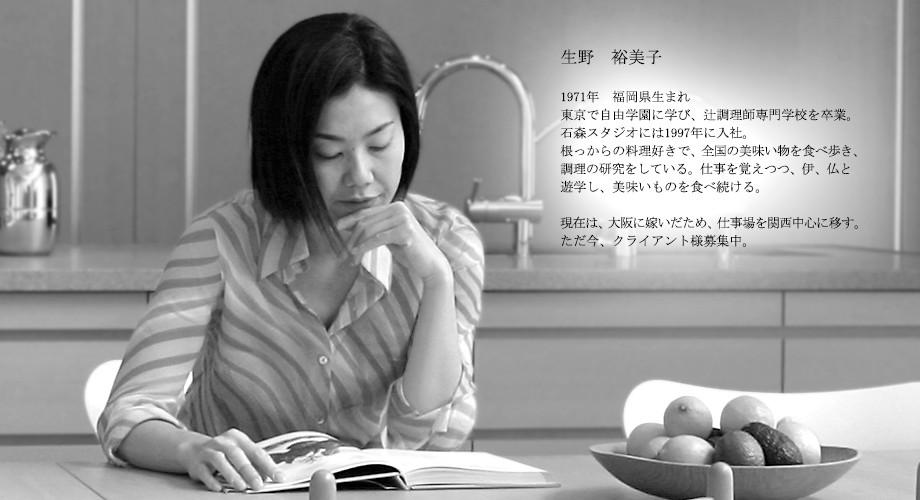 YUMIKO SHONO
